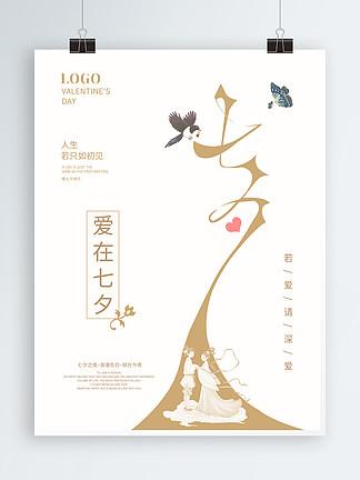 原创中国传统节日爱在七夕清新海报素材
