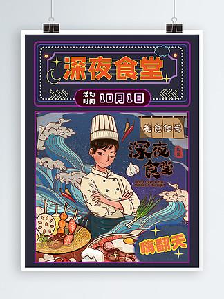 深夜美食海报地摊大排档荧光边框龙虾烧烤