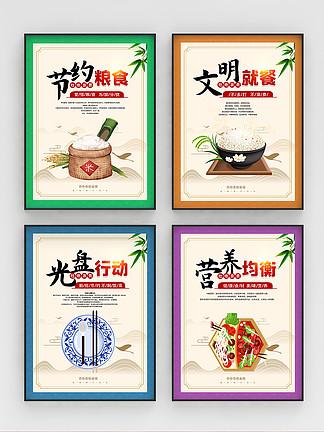 节约粮食文明就餐光盘行动营养均衡海报