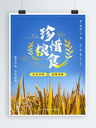 原创珍惜粮食厉行节约食堂标语文化海报