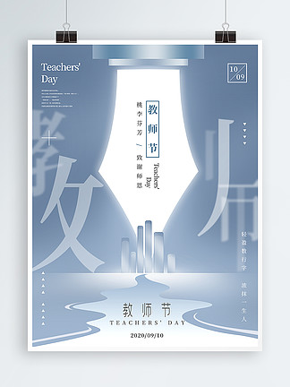 极简风教师节海报