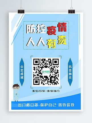 健康码一码通海报公益海报防控疫情微信扫码