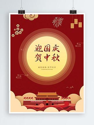 喜庆简约红色中国风贺中秋迎国庆节日海报