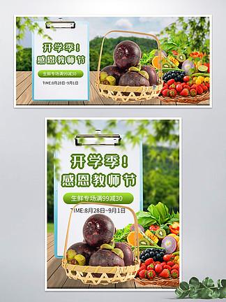 开学季教师节食品生鲜海报banner