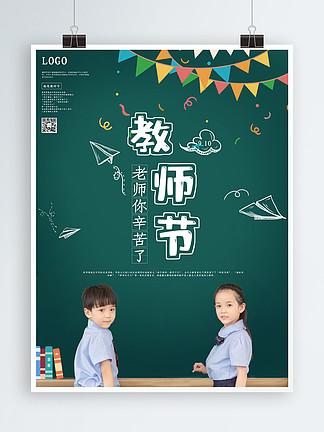 原创军绿色黑板报教师节海报