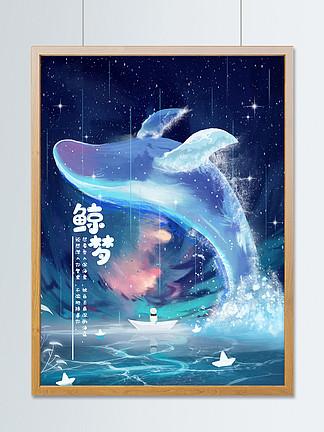 蓝色星空幻想鲸鱼唯美梦幻治愈插画