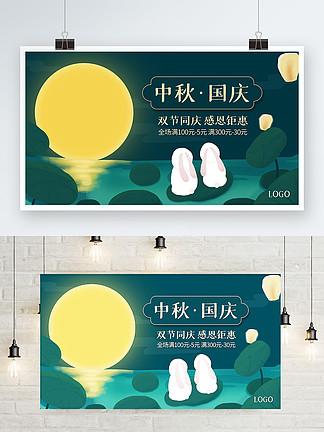 中秋国庆双节同庆促销手绘海报banner