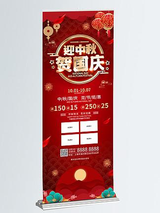 原创红色喜庆中秋国庆活动促销展架