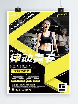 摄影人像主体健身房运动健身系列海报