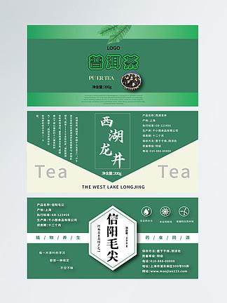 茶的不干胶贴片包装设计