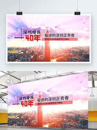 深圳40年展板深圳发展历程成立专题