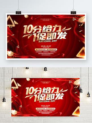 原创红金大气国庆折扣促销活动宣传横版海报