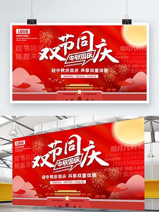 中秋节国庆节迎中秋庆国庆双节促销宣传海报