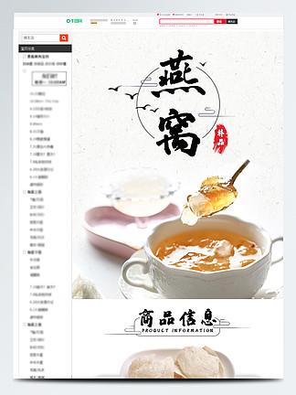 秋季养生食品补品燕窝详情页