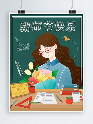 教师节卡通手绘海报