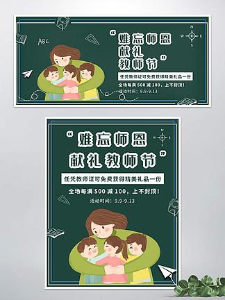 手绘教师节促销满减海报banner