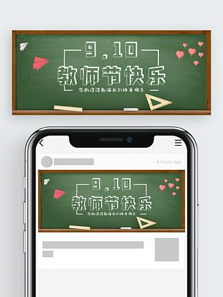 教师节快乐感恩教师节教室黑板公众号封面