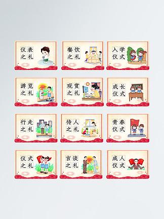 卡通可爱学校八礼四仪标识贴纸