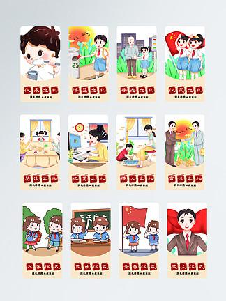 学校校园卡通可爱八礼四仪标识贴纸