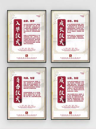 中国风简约八礼四仪宣传系列海报