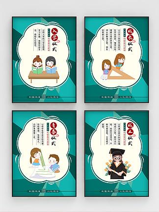 八礼四仪系列海报