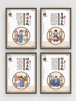 中国风八礼四仪系列宣传海报1