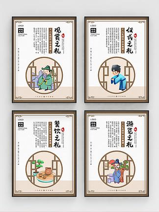 中国风八礼四仪系列宣传海报2