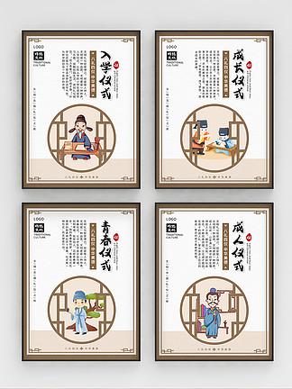 中国风八礼四仪系列宣传海报3