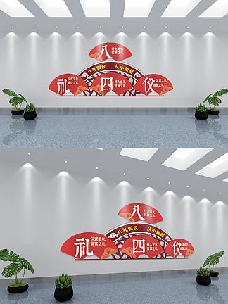 八礼四仪文化礼仪古风文化墙