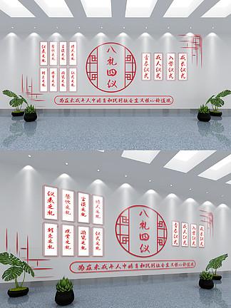 企业文化墙八礼四仪