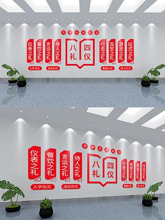 八礼四仪文化墙设计