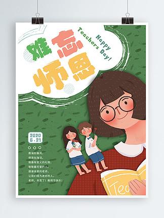 教师节难忘师恩教师节快乐海报