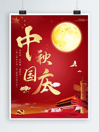 原创2020红色大气中秋节国庆节双节海报