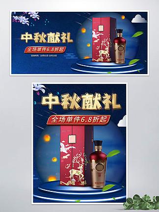 蓝色简约风中秋节白酒食品banner海报