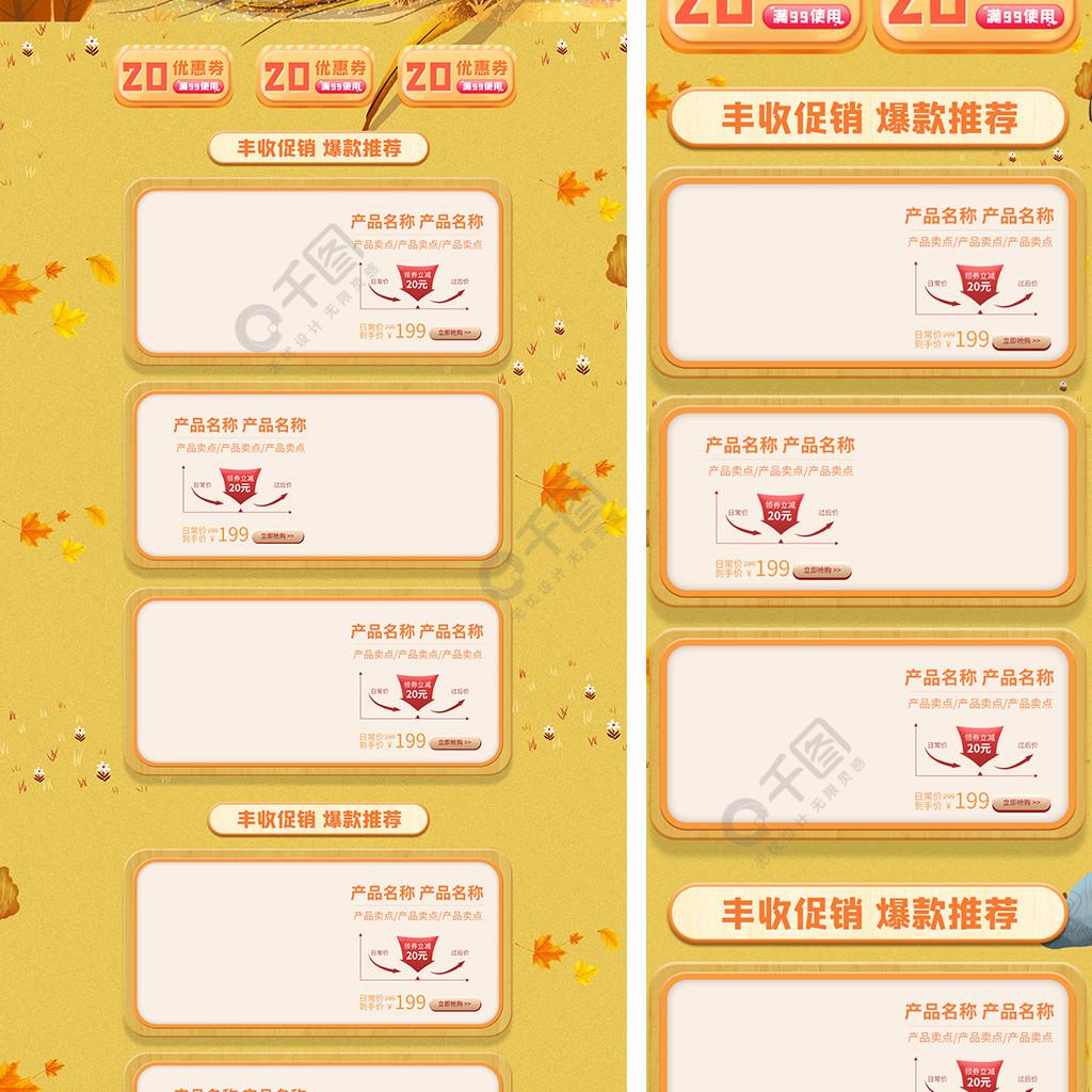 电商黄色手绘风丰收购物节场景活动首页模板