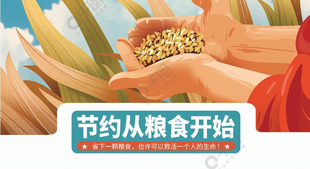 手绘文艺公益世界粮食日海报