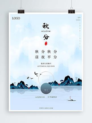 蓝色高端大气水墨二十四节气秋创意约海报
