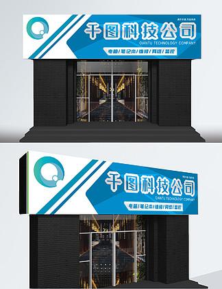 互联网科技公司门头设计