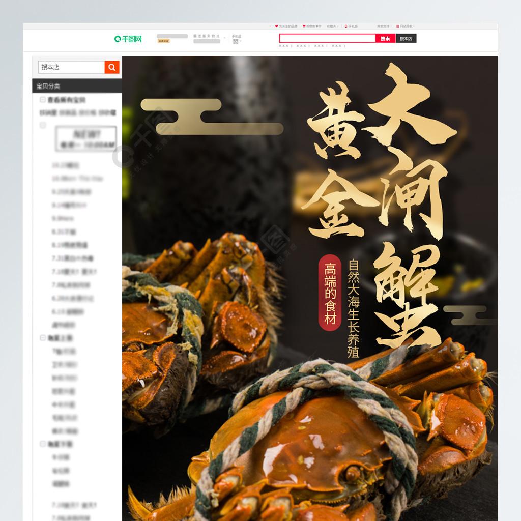 海鲜大闸蟹美食营养食材健康详情页