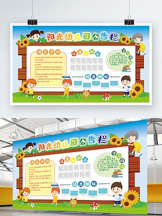 可爱卡通幼儿园学校校园公告栏宣传栏展板