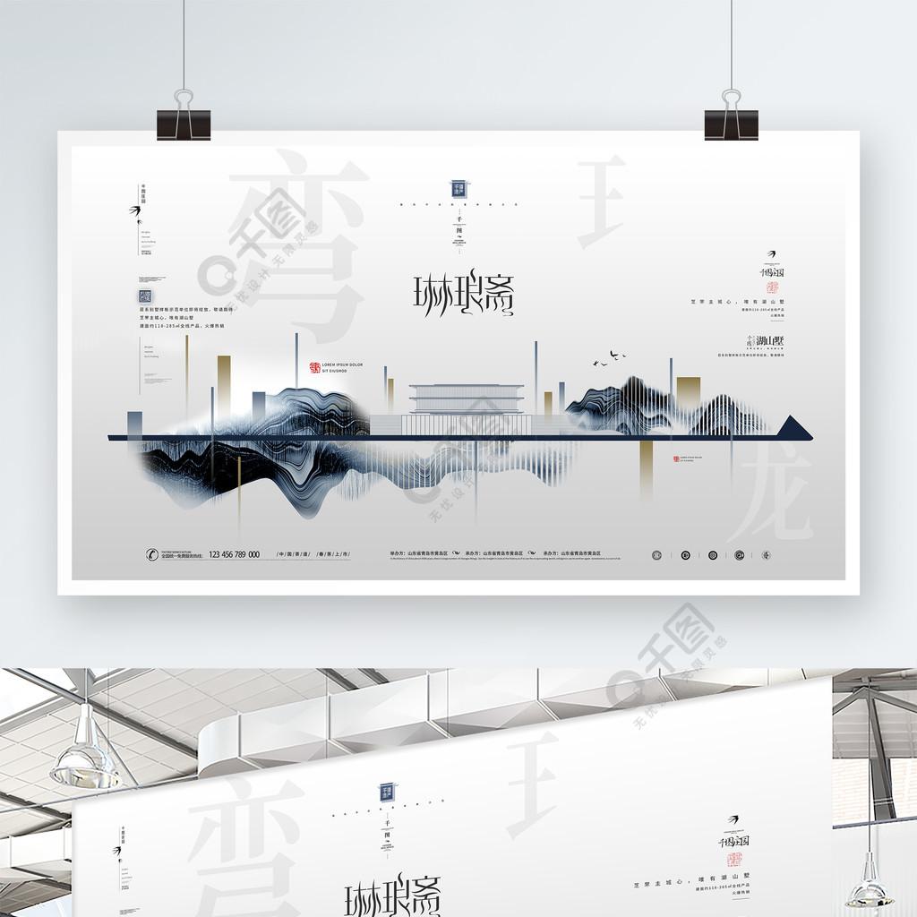 原创中国风水墨风地产主形象开盘展板海报