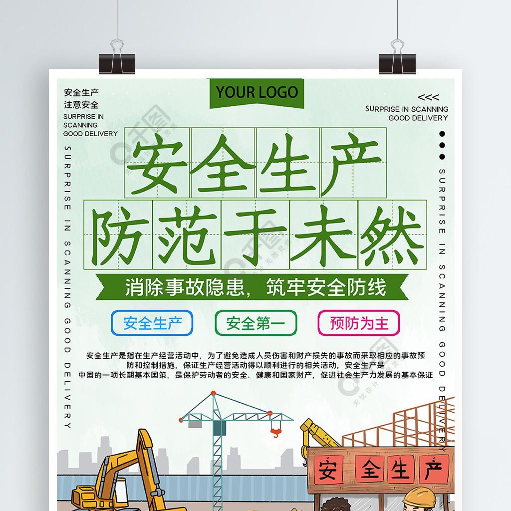 安全生产公益宣传海报
