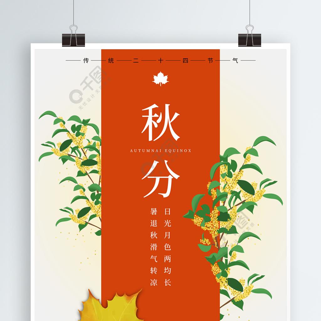 极简创意二十四节气立秋秋分海报