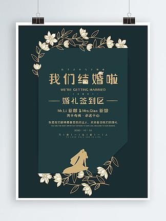 清新简约婚礼婚庆签到结婚海报