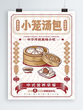 传统民国复古中国风美食宣传海报