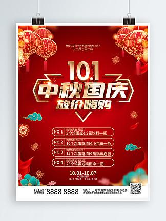 原创红色喜庆国庆中秋促销海报