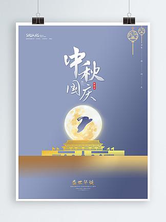 中秋国庆节日创意海报