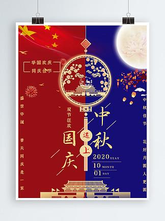 红蓝中秋节国庆节中秋国庆双节海报