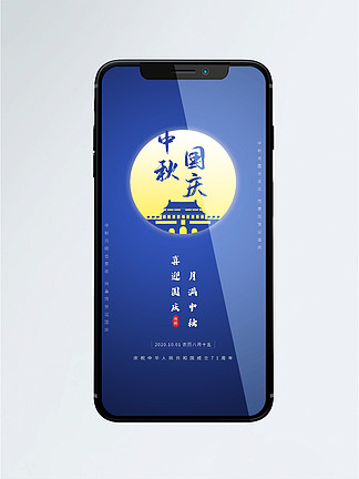 中秋国庆双节同庆简约手机海报配图