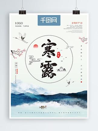 蓝色中国风传统二十四节气寒露公益宣传海报